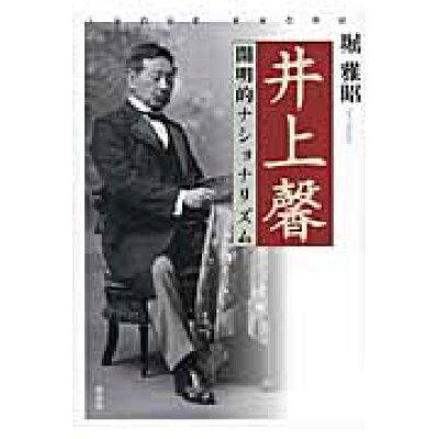 井上馨 開明的ナショナリズム  /弦書房/堀雅昭