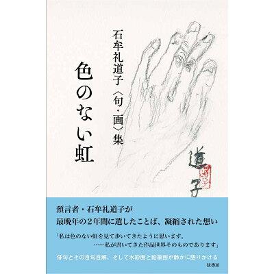 色のない虹 石牟礼道子〈句・画〉集  /弦書房/石牟礼道子