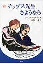 新訳チップス先生、さようなら   /慧文社/ジェ-ムズ・ヒルトン