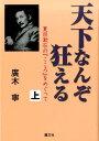 天下なんぞ狂える 夏目漱石の『こころ』をめぐって 上 /慧文社/廣木寧