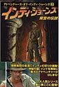 インディ・ジョ-ンズ魔宮の伝説   /ヴィレッジブックス/スザンヌ・ウェイン