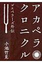 アカペラクロニクル ゴスペラ-ズ外伝  /ヴィレッジブックス/小池竹見
