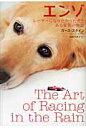 エンゾ レ-サ-になりたかった犬とある家族の物語  /ヴィレッジブックス/ガ-ス・スタイン