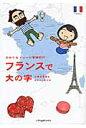 フランスで大の字 さおり&トニ-の冒険紀行  /ヴィレッジブックス/小栗左多里