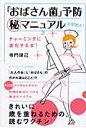 「おばさん菌」予防(秘)マニュアル   /ヴィレッジブックス/寺門琢己