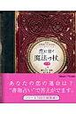 恋に効く魔法の杖プチ   /ヴィレッジブックス/鏡リュウジ