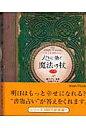 心に効く魔法の杖プチ   /ヴィレッジブックス/鏡リュウジ