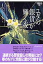 ユダの銀貨が輝く夜   /ヴィレッジブックス/J.D.ロブ