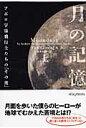 月の記憶 アポロ宇宙飛行士たちの「その後」 上 /ヴィレッジブックス/アンドリュ-・スミス