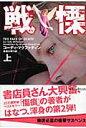 戦慄  上 /ヴィレッジブックス/コ-ディ・マクファディン