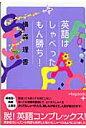 英語はしゃべったもん勝ち!   /ヴィレッジブックス/横森理香