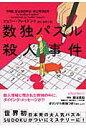 数独パズル殺人事件   /ヴィレッジブックス/シェリ-・フレイドント