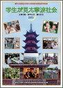 学生が見た寧波社会 企業活動・都市生活・農村社会  /愛知大学/愛知大学現代中国学部