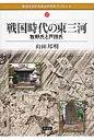 戦国時代の東三河 牧野氏と戸田氏  /あるむ/山田邦明