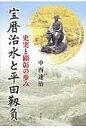 宝暦治水と平田靭負 史実と顕彰の歩み  /あるむ/中西達治