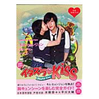 イタズラなKiss~Playful Kiss公式ガイドブック   /東京ニュ-ス通信社