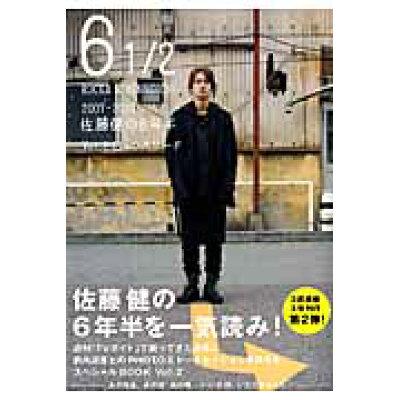 6 1/2 2007-2013佐藤健の6年半 vol.2 /東京ニュ-ス通信社