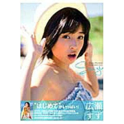 Suzu 広瀬すずFirst photo book  /東京ニュ-ス通信社/藤本和典