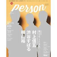 TVガイドPERSON  vol.61 /東京ニュ-ス通信社