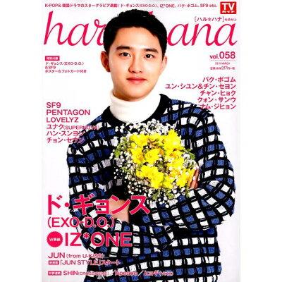 haru*hana  vol.58 /東京ニュ-ス通信社
