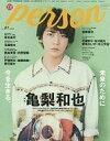 TVガイドPERSON 話題のPERSONの素顔に迫るPHOTOマガジン vol.81 /東京ニュ-ス通信社
