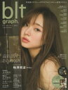 blt graph.  vol.43 /東京ニュ-ス通信社
