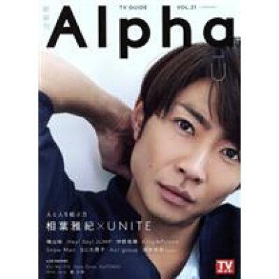 TV GUIDE Alpha EPISODE U   /東京ニュ-ス通信社