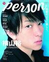 TVガイドPERSON 話題のPERSONの素顔に迫るPHOTOマガジン vol.82 /東京ニュ-ス通信社