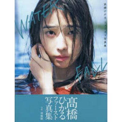 WATERFALL 〓橋ひかるファースト写真集  /東京ニュ-ス通信社/〓橋ひかる