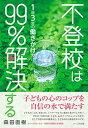不登校は1日3分の働きかけで99%解決する   /リ-ブル出版/森田直樹