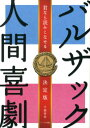バルザック『人間喜劇』 君なら読みこなせる  決定版/リ-ブル出版/千頭将宏