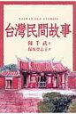 台灣民間故事   /リ-ブル出版/陳千武