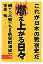俺たちの「知られざる戦後昭和史」 燃え上がる日々 第1集 /リ-ブル出版/東馬喬