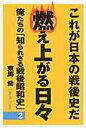 俺たちの「知られざる戦後昭和史」 燃え上がる日々 第2集 /リ-ブル出版/東馬喬