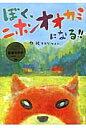 ぼく、ニホンオオカミになる!!   /奈良県東吉野村/マスダケイコ