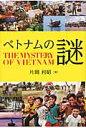 ベトナムの謎   /日越貿易会/片岡利昭