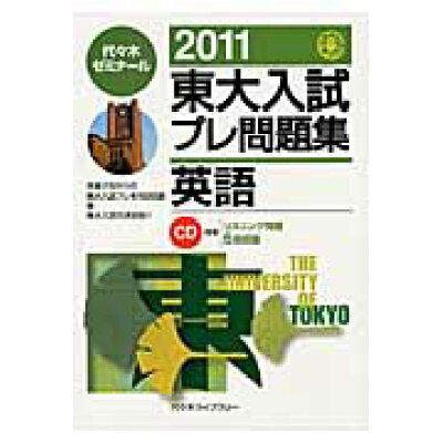 東大入試プレ問題集英語  2011 /代々木ライブラリ-/代々木ゼミナール