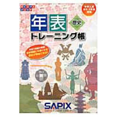 年表トレ-ニング帳 歴史  /代々木ライブラリ-/SAPIX