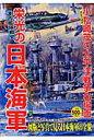 栄光の日本海軍 連合艦隊戦史  /茜新社/グル-プイストゥワ-ルF2