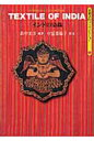 インドの染織 Hatanaka collection  /京都書院/畠中光享