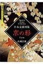 京の形 日本文様図集  /京都書院/山岡古都