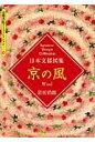 京の風 日本文様図集  /京都書院/岩田治郎