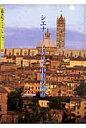 シエナ-イタリア中世の都市   /京都書院/林直美