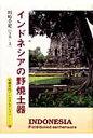 インドネシアの野焼土器   /京都書院/川崎千足