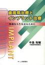 歯周病治療とインプラント治療 快適な人生を送るために  /上毛新聞社/中島和敏