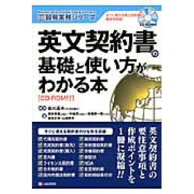 英文契約書の基礎と使い方がわかる本   /シ-アンドア-ル研究所/吉川達夫