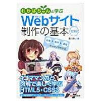 わかばちゃんと学ぶWebサイト制作の基本 Windows Mac対応!  /シ-アンドア-ル研究所/湊川あい