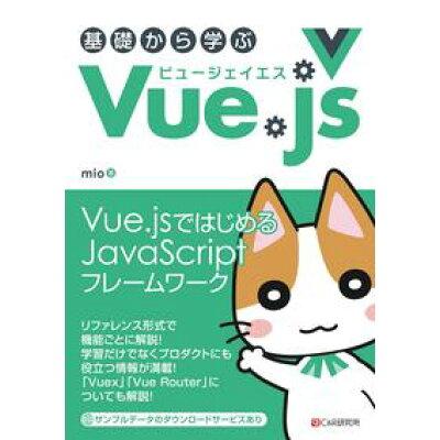 基礎から学ぶVue.js   /シ-アンドア-ル研究所/mio