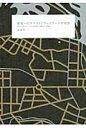 都市へのテクスト/ディスク-ルの地図 ポストグロ-バル化社会の都市と空間  /建築資料研究社/後藤伸一