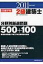 2級建築士分野別厳選問題500+100  平成23年度版 /建築資料研究社/日建学院教材研究会